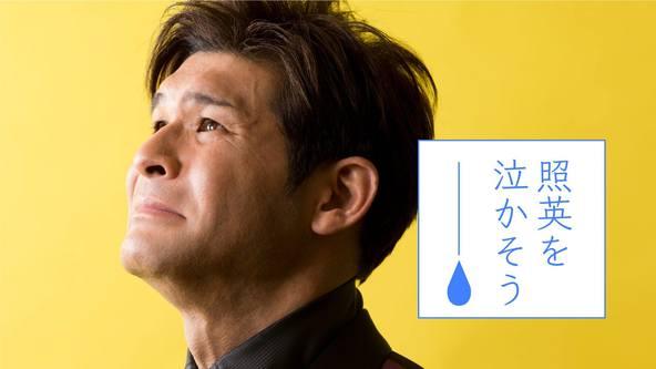 『照英を泣かそう』 (c)AbemaTV