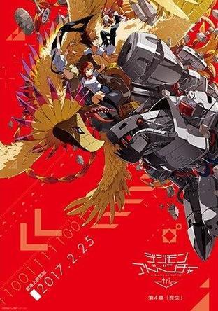 【アニメランキング】「デジモンアドベンチャー tri. 第4章『喪失』」が奪首成功!