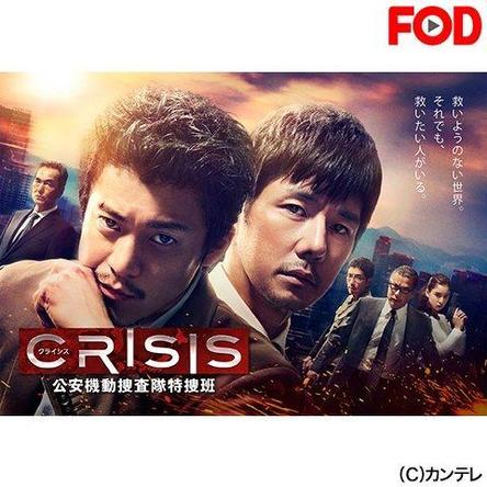 【ドラマランキング】春編の戦い始まる! 「CRISIS 公安機動捜索隊特捜班」が首位!
