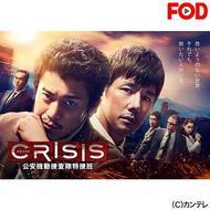 【ドラマランキング】 「CRISIS 公安機動捜索隊特捜班」が「兄こま」との首位争いを制す!