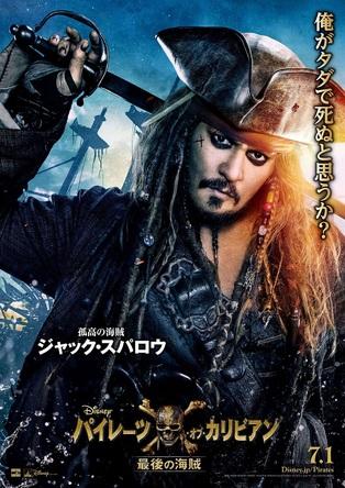 俺がタダで死ぬと思うか? 『パイレーツ・オブ・カリビアン/最後の海賊』より物語の鍵を握る5人のポスターが解禁