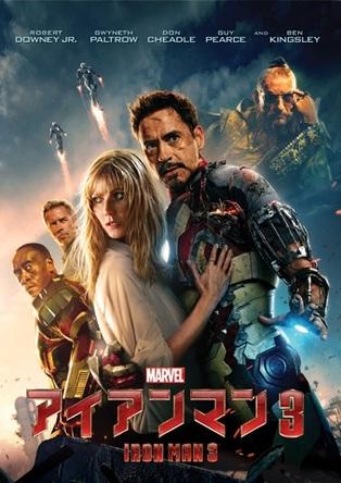 「鉄を着た男」から「鉄の男」へ…アベンジャーズを時系列で追う!その7『アイアンマン3』