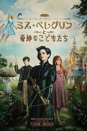 【映画ランキング】ファンタジー対決はファンタビをおさえ「ミス・ペレグリンと奇妙なこどもたち」が奪首に成功!