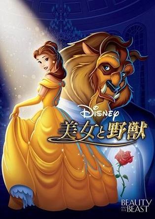 【アニメランキング】エマ・ワトソン主演の実写版が大ヒット中「美女と野獣」アニメ版が首位獲得