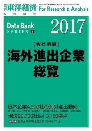 【電子書籍ランキング】「海外進出企業総覧(会社別編) 2017年版」が初登場で首位を獲得