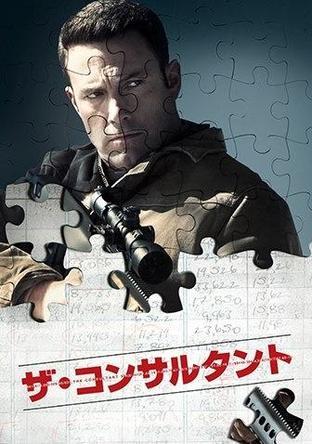 【映画ランキング】伏兵現る 「ザ・コンサルタント」が初登場首位!