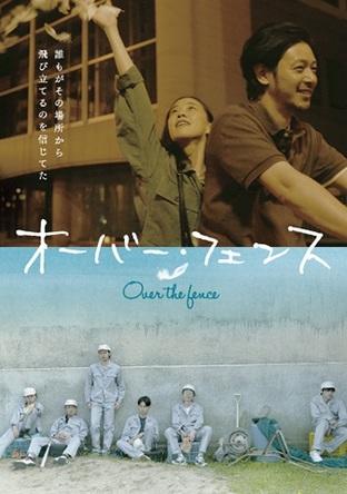 映画「オーバー・フェンス」 (c)2016「オーバー・フェンス」製作委員会