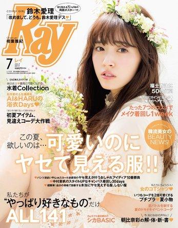 ℃-ute卒業目前の鈴木愛理が今の心境を告白『不安無いっちゃウソになる』