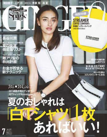 ヘルシービューティ代表・長谷川潤が最高の白Tスタイルを披露、青柳翔や上戸彩のインタビューも