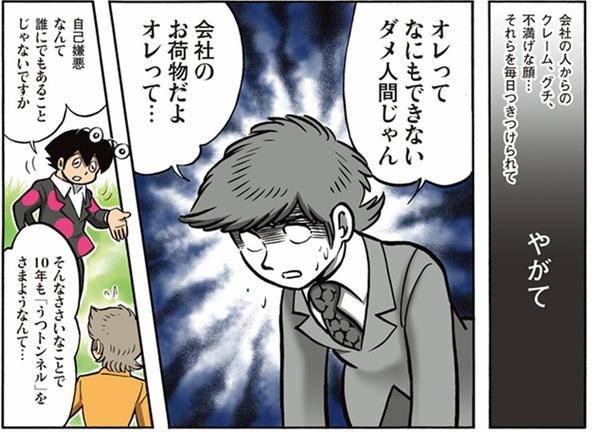 """「うつ」は""""心のガン""""、あなたも「うつ」? 田中圭一『うつヌケ うつトンネルを抜けた人たち』"""