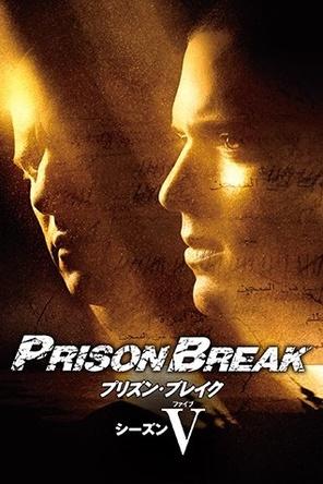 【ドラマランキング】 「プリズン・ブレイク シーズン5」が首位に躍り出る!