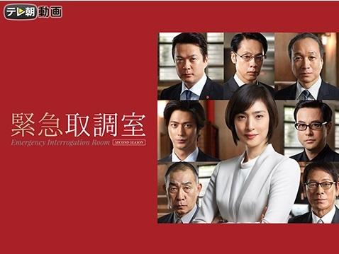 天海祐希主演「緊急取調室」第6話 (c)2017 テレビ朝日