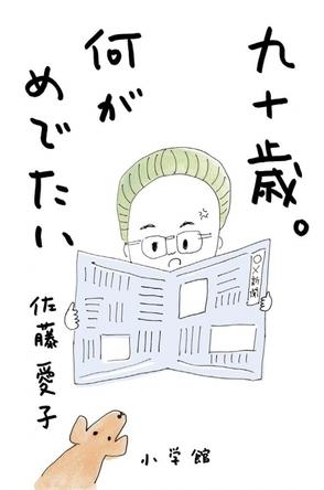 93歳の直木賞作家・佐藤愛子のエッセイ集「九十歳。何がめでたい」が上半期総合2位獲得
