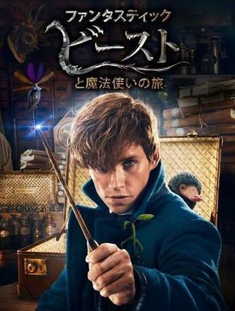 【映画ランキング】 「ファンタスティック・ビーストと魔法使いの旅」が久々の奪首に成功!