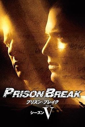 【ドラマランキング】 「プリズン・ブレイク シーズン5」が2週連続第1位!