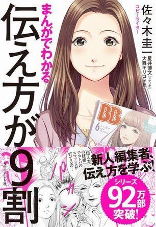 【電子書籍ランキング】堀江貴文による話題の新作「多動力」が6位に初登場