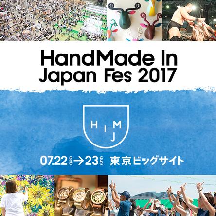 『ハンドメイドインジャパンフェス2017』