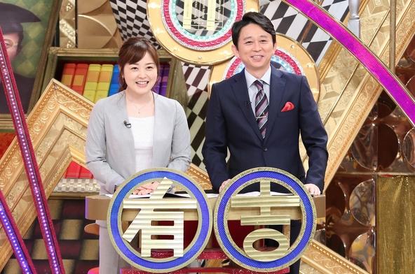 『有吉ゼミ』教授:有吉弘行、秘書:水卜麻美(日本テレビアナウンサー) (c)NTV