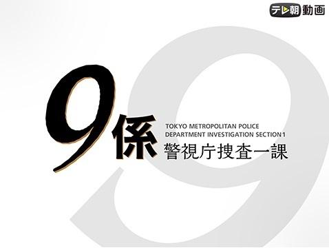 9係、永遠に…井ノ原快彦出演「警視庁捜査一課9係」第9話(最終話)レビュー