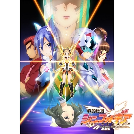 遂にTVアニメ第4期スタート!長期シリーズとなった『戦姫絶唱シンフォギア』、その要は音楽にあり!
