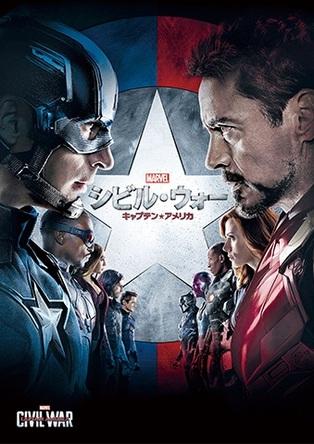 ヒーロー達がぶつかり合う?アベンジャーズを時系列で追う!その13「シビル・ウォー/キャプテン・アメリカ」