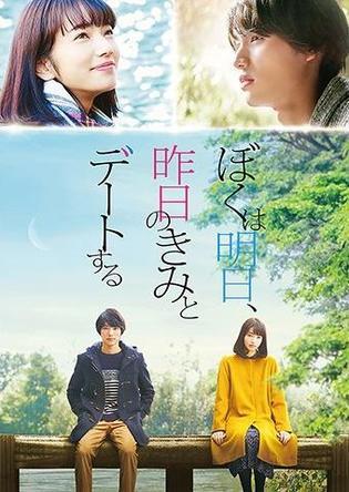 【映画ランキング】 「ぼくは明日、昨日のきみとデートする」が2週連続1位!