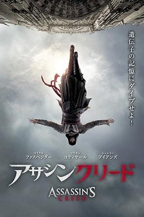 【映画ランキング】混戦模様 「アサシングリード 劇場版」が奪首に成功!