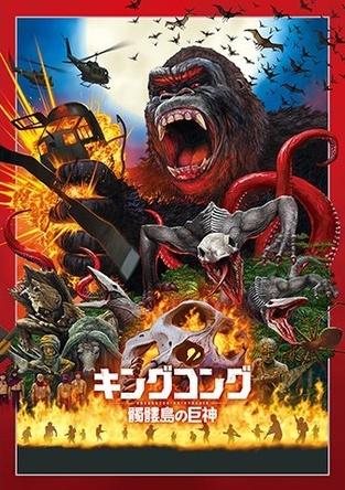 【映画ランキング】衝撃のラストを見逃すな!「キングコング:髑髏島の巨神」が初登場第1位