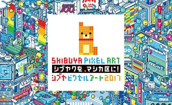 SHIBUYA PIXEL ARTにVRピクセルアート「Makebox」が出展