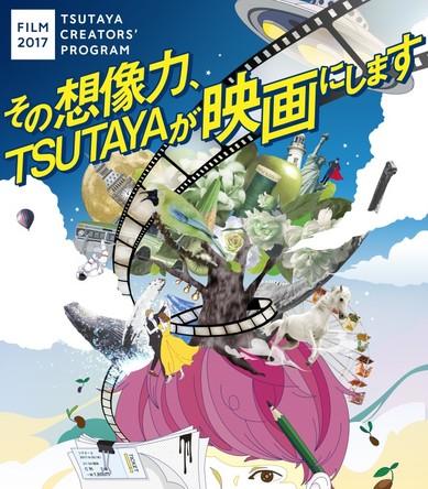 熱い企画が集結!「TSUTAYA CREATORS' PROGRAM  FILM 2017」1次審査結果発表