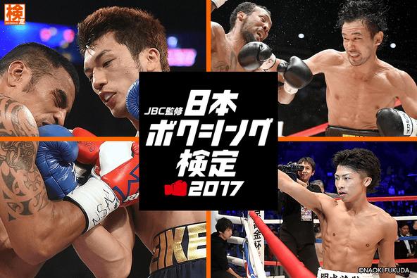 JBC監修「日本ボクシング検定2017」 12月10日(日)に東京・大阪で開催決定