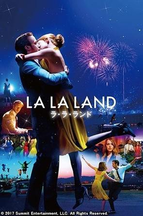 【映画ランキング】名作強し!「ラ・ラ・ランド」が4週連続第1位獲得