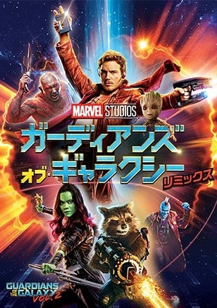 【映画ランキング】マーベル15「ガーディアンズ・オブ・ギャラクシー:リミックス」が第1位
