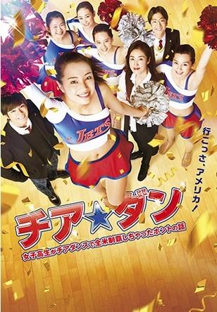【映画ランキング】初登場対決は広瀬すず主演「チア☆ダン」が制す!「LOGAN/ローガン」は2位にランクイン