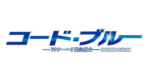 「コード・ブルー」3rdシーズンロゴ (c)フジテレビ