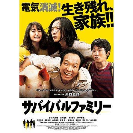 【映画ランキング】「サバイバルファミリー」が「チア☆ダン」を押しのけ初登場第1位!