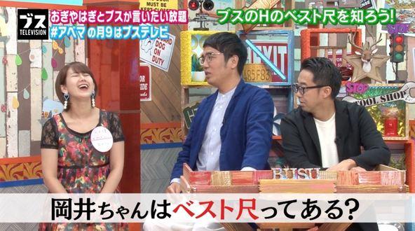 """元℃-ute岡井千聖、Hなマンガを読んでいたと告白!おぎやはぎからの""""Hのベスト尺""""質問に「アイドル辞めてまだ3ヶ月なのに」とマジ切れ寸前"""