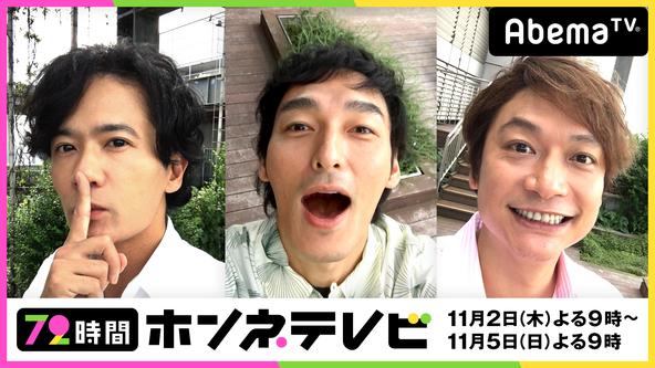 稲垣・草なぎ・香取『72時間ホンネテレビ』番組予約数が過去最高を記録、SNS解禁で大きな反響