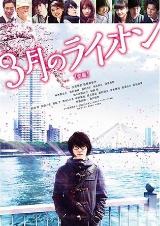 【映画ランキング】「3月のライオン[前編]」が初登場第1位!