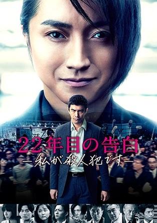 【映画ランキング】 「22年目の告白-私が殺人犯です-」が奪首に成功!