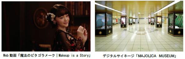 「マジョリカ マジョルカ」がアジア広告祭「SPIKES ASIA 2017」でダブル受賞 ~Web動画がシルバー、デジタルサイネージがブロンズ受賞~ (1)