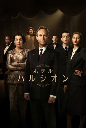 あの『ダウントン・アビー』製作陣が再集結!英国ドラマ『ホテル ハルシオン』スターチャンネルで独占日本初放送