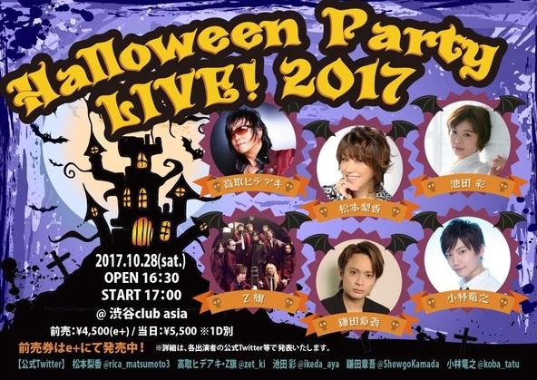 松本梨香、高取ヒデアキ、池田彩、鎌田章吾らが出演する『Halloween Party LIVE!』より動画メッセージが到着