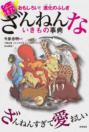 『続 おもしろい!進化のふしぎ ざんねんないきもの事典』表紙