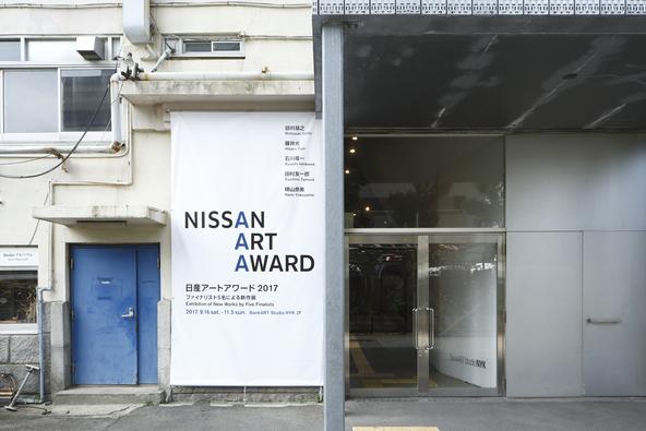 「日本人を演じる」作品がグランプリに 日本のアートを世界へ飛翔させる『日産アートアワード2017』をレポート