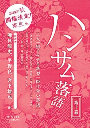 『ハンサム落語 第十幕』の上演が決定 磯貝龍虎、平野 良、宮下雄也らが出演へ