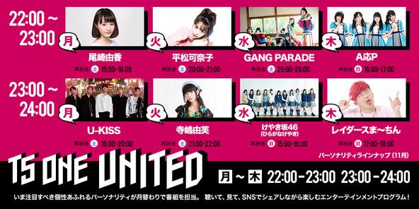 U-KISS、けやき坂46、A応P、寺嶋由芙、GANG PARADEら8組が『TS ONE UNITED』11月のパーソナリティに