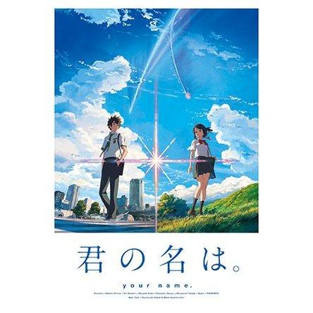 「君の名は。」14週連続首位獲得!人気アニメ「おそ松さん 第2期」もランクイン
