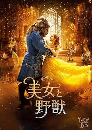 【映画ランキング】 余裕のトップ「美女と野獣」が3週連続首位!