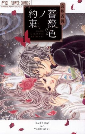 【マンガランキング】「薔薇色ノ約束」が初登場ながらも首位を獲得
